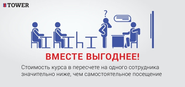 Английский для корпоративных клиентов, английский в группах - Языковой центр TOWER