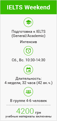 IELTS weekend - Языковой центр TOWER