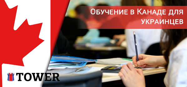 Обучение в канаде для украинцев