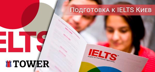 Подготовка к IELTS Киев