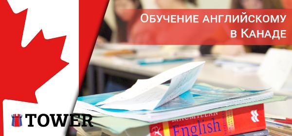 обучение английскому в Канаде