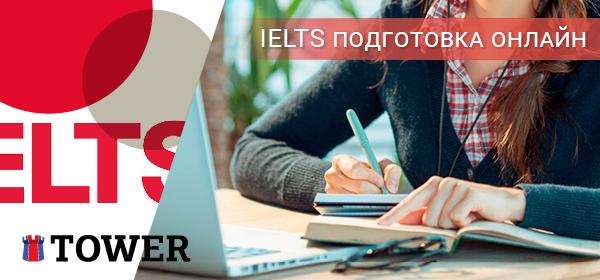IELTS подготовка онлайн