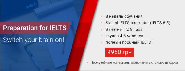 Подготовка к IELTS - TOWER.UA