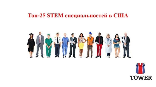 Что такое STEM
